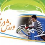 Copy of varzesh dar ramazan