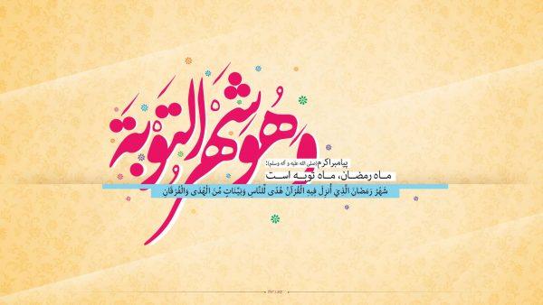رمضان-ماه-توبه